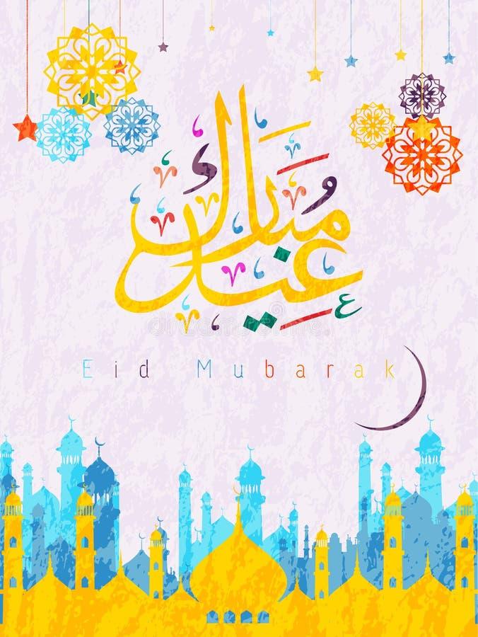 Calibre islamique de carte de voeux d'Eid Mubarak de conception de vecteur avec le modèle arabe illustration stock