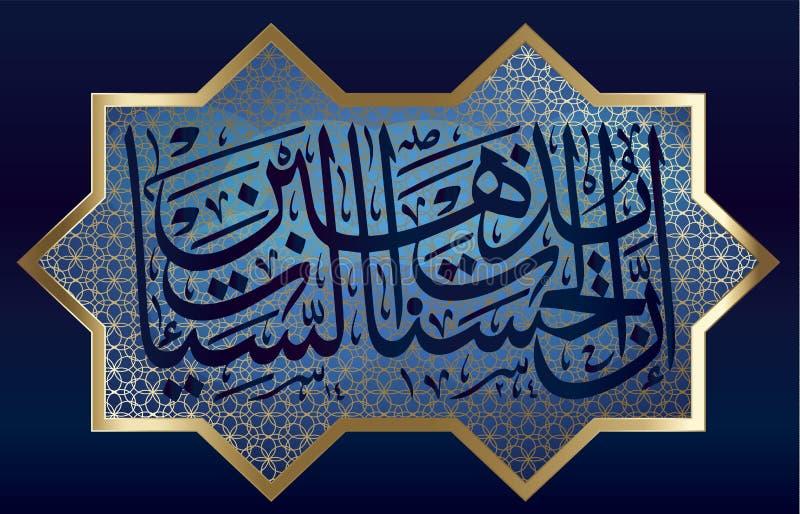 Caligrafía árabe ilustración del vector