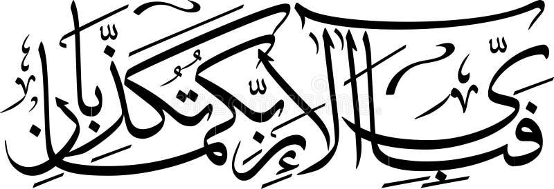 Caligrafía árabe fotografía de archivo libre de regalías