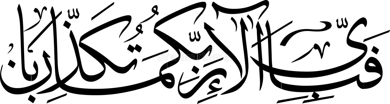 Caligrafía árabe fotos de archivo