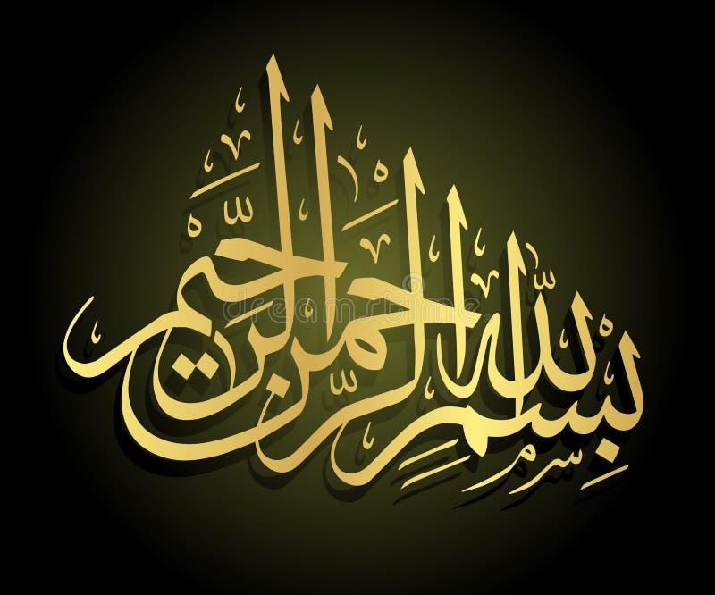 Caligrafía árabe stock de ilustración