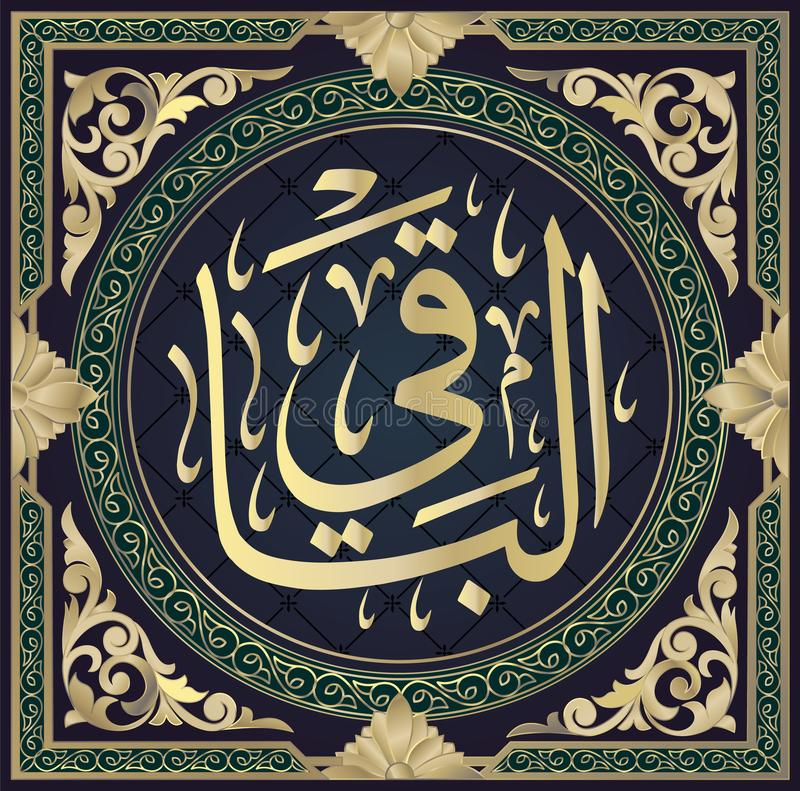 Caligrafía árabe de Al-Baaqi , uno de los 99 nombres de ALLAH, en un estilo de escritura thuluth circular, traducido como: El libre illustration