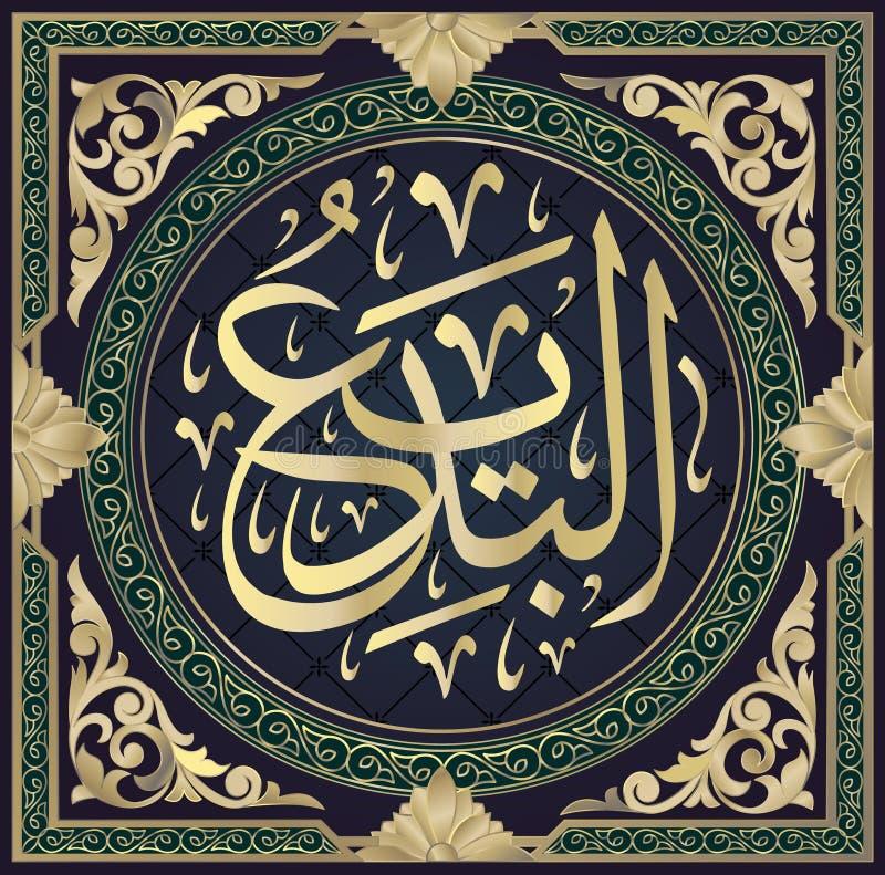 Caligrafía árabe de Al-Badi`i , Uno de los 99 nombres de ALLAH, en un estilo de escritura thuluth circular, traducido como libre illustration
