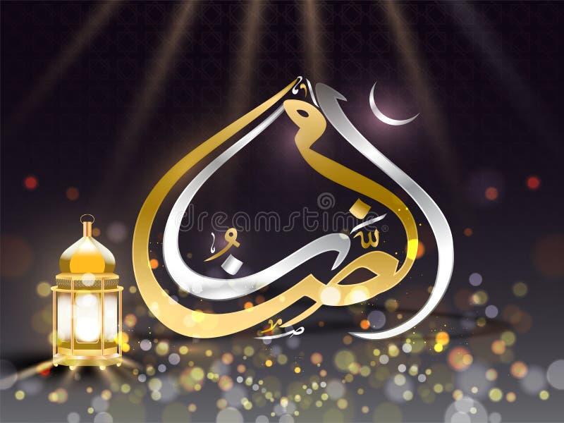 Caligrafía árabe de Ramadan Kareem con la luna creciente y la linterna iluminada en fondo del efecto del bokeh Puede ser utilizad ilustración del vector