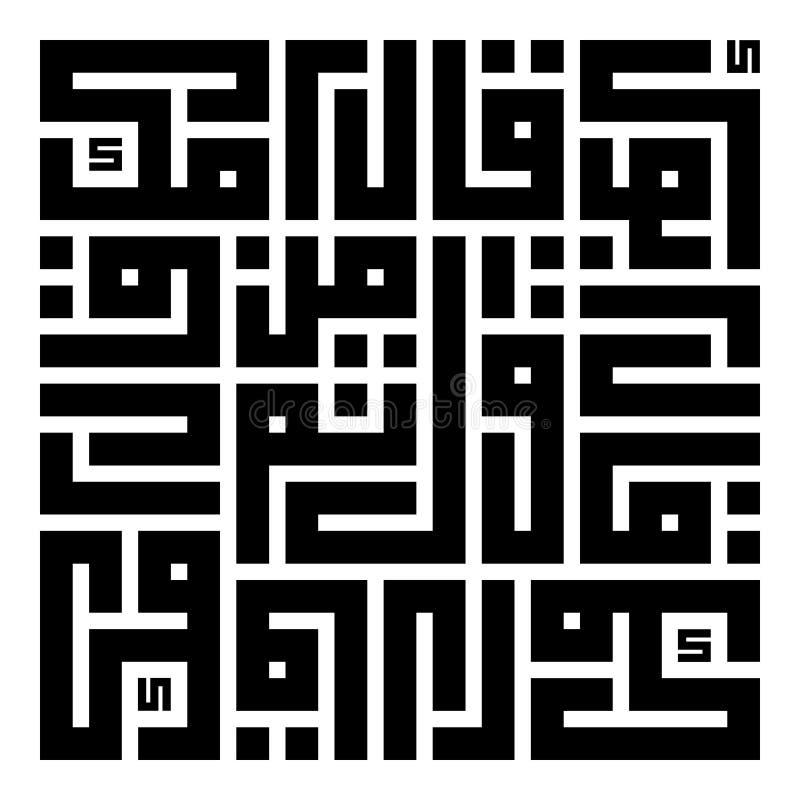 Caligrafía árabe de un HADITH CHAREIF ilustración del vector