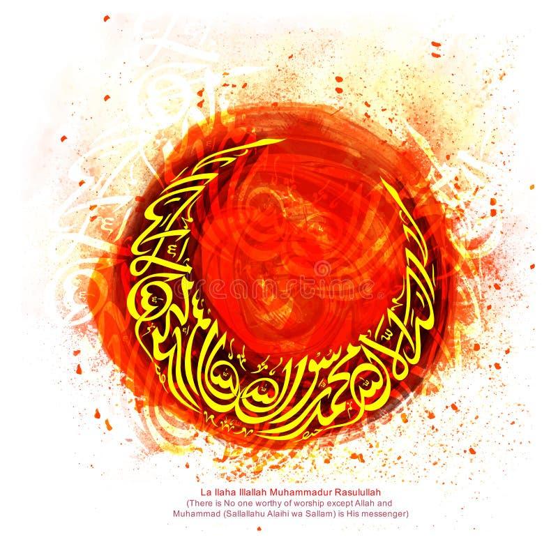Caligrafía árabe del deseo para los festivales islámicos stock de ilustración