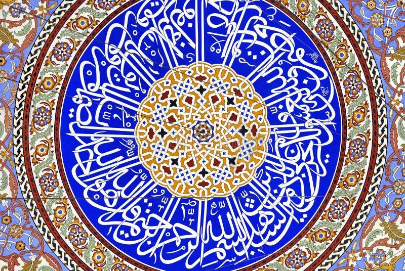 Caligrafía árabe en mezquita imagenes de archivo