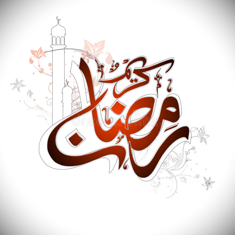 Caligrafía árabe para la celebración de Ramadan Kareem stock de ilustración
