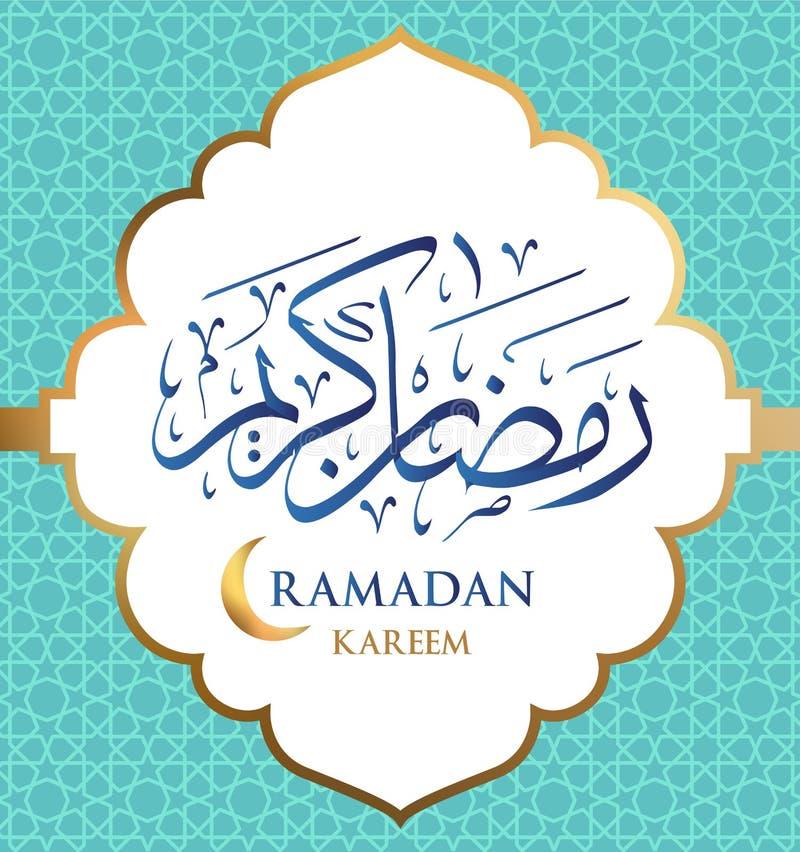 Caligrafía árabe Ramadan Kareem ilustración del vector