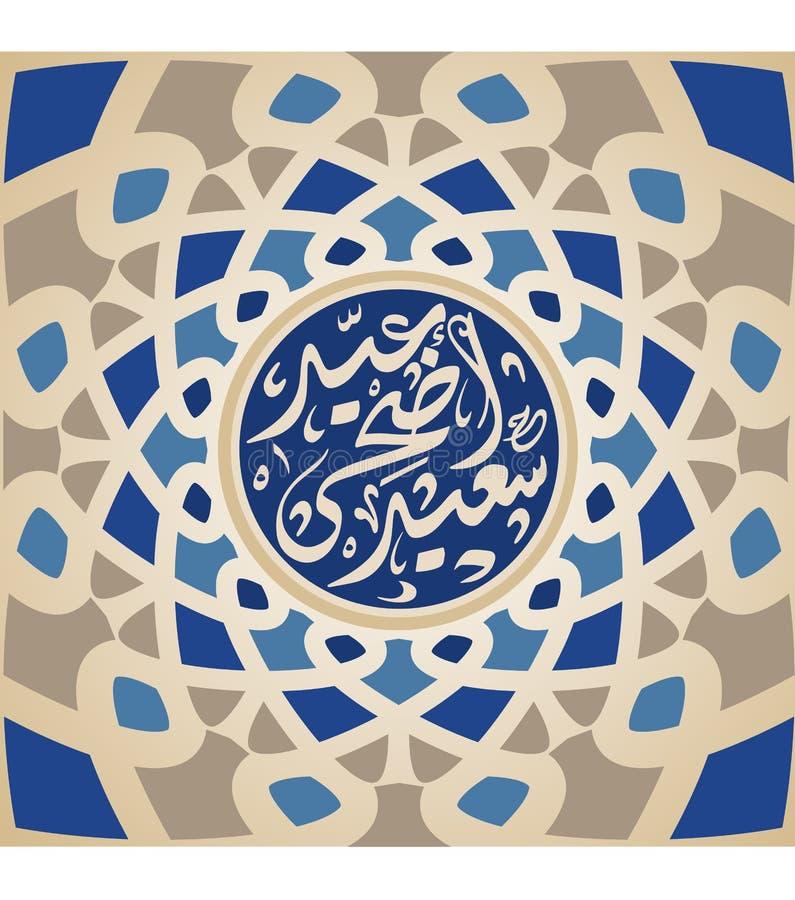 Caligrafía azul del texto árabe de Eid Al Adha Mubarak para la celebración del festival de comunidad musulmán ilustración del vector