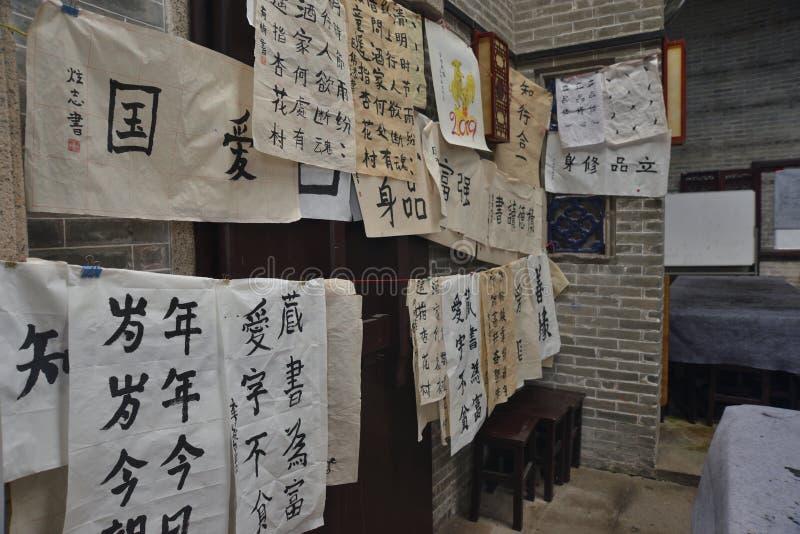 Caligrafía china antigua de la sala de clase de la escuela fotografía de archivo libre de regalías