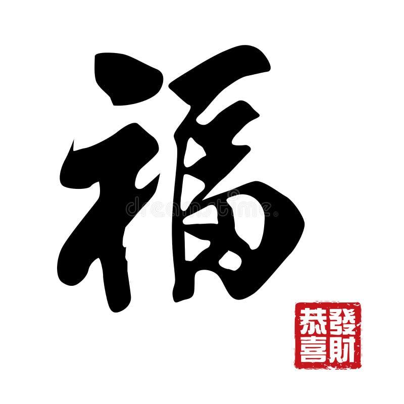 Caligrafía china del Año Nuevo libre illustration