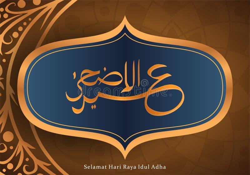 Caligrafía de Eid al Adha Arabic con diseño de lujo del marco de oro raya Idul Adha, traducción del hari del selamat de Indonesia stock de ilustración