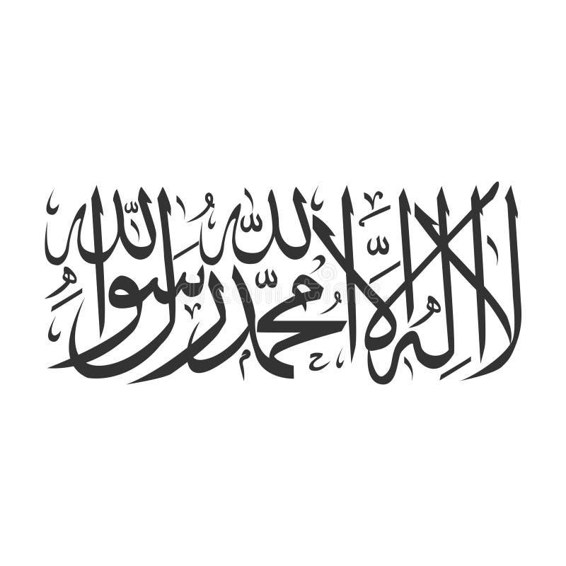 Caligrafía de un lailahaillallah islámico del término stock de ilustración