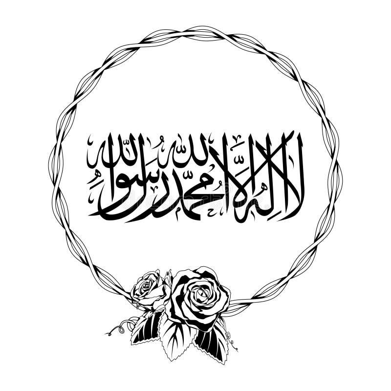 Caligrafía de un lailahaillallah islámico del término ilustración del vector