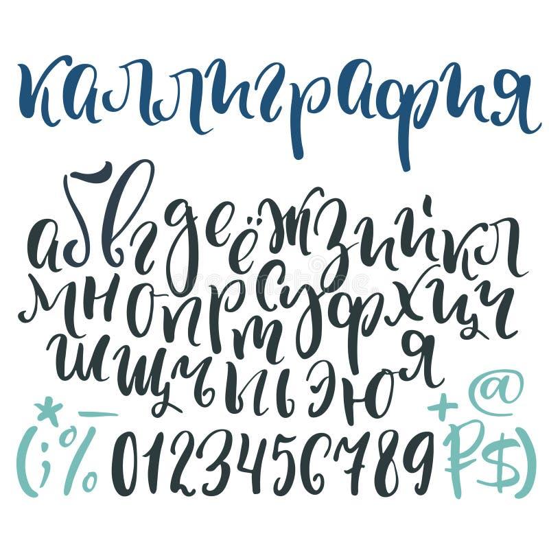 Caligrafía del alfabeto cirílico stock de ilustración