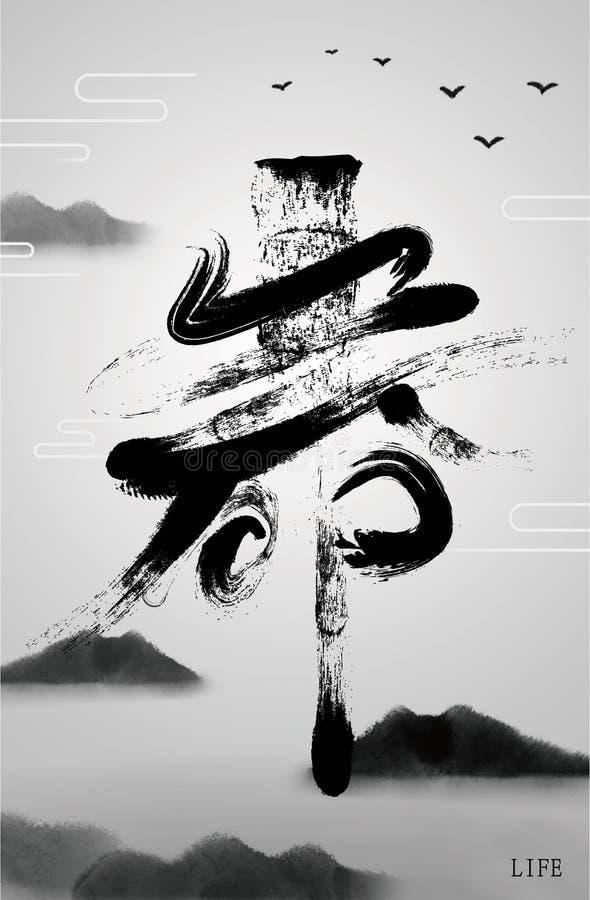 Caligrafía del chino del ejemplo de la vida foto de archivo libre de regalías