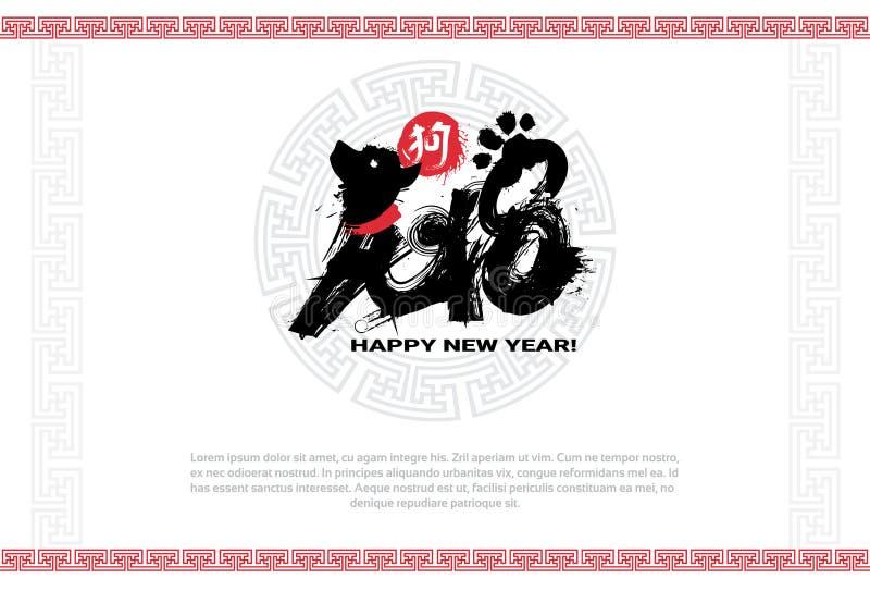 Caligrafía 2018 del Grunge en símbolo rojo del zodiaco del Año Nuevo de la muestra del perro del fondo blanco stock de ilustración