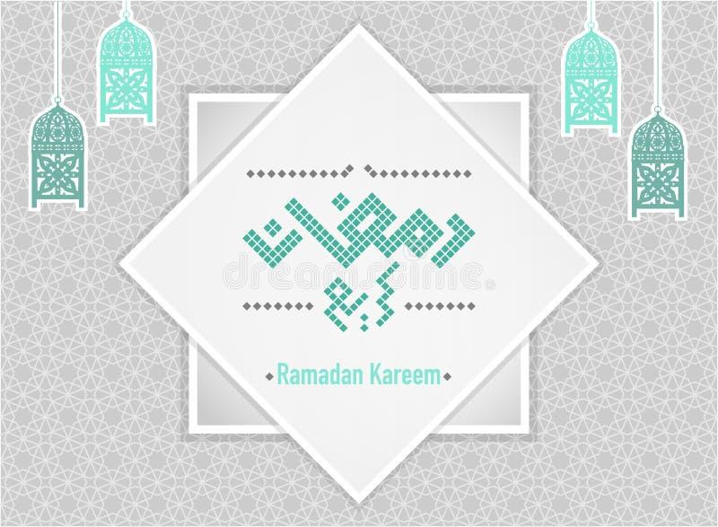 Caligrafía del kareem del Ramadán con las linternas ilustración del vector
