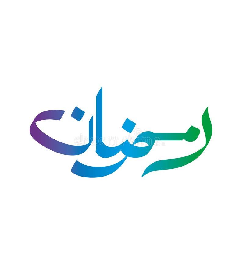 Caligrafía del Ramadán stock de ilustración