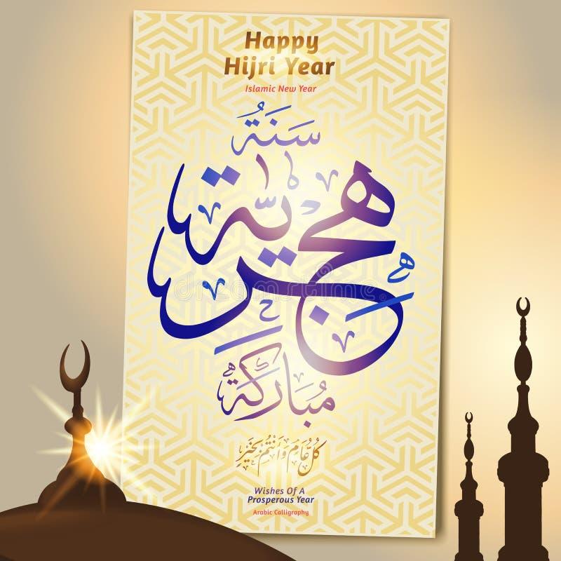 Caligrafía feliz del árabe del año de Hijri stock de ilustración