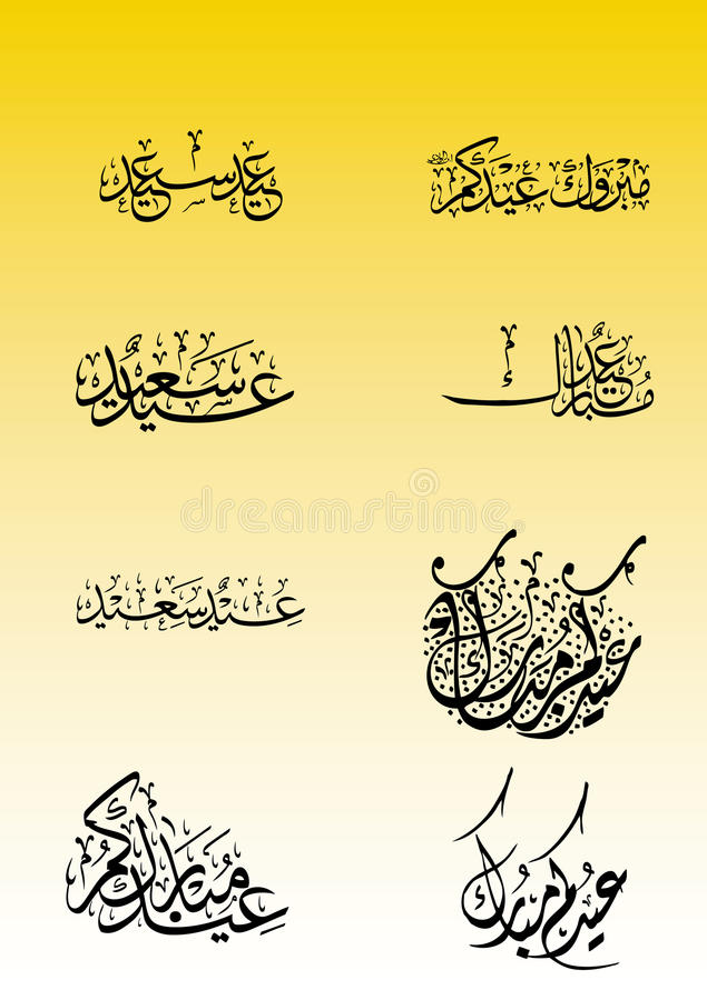 Caligrafía islámica árabe de Eid stock de ilustración