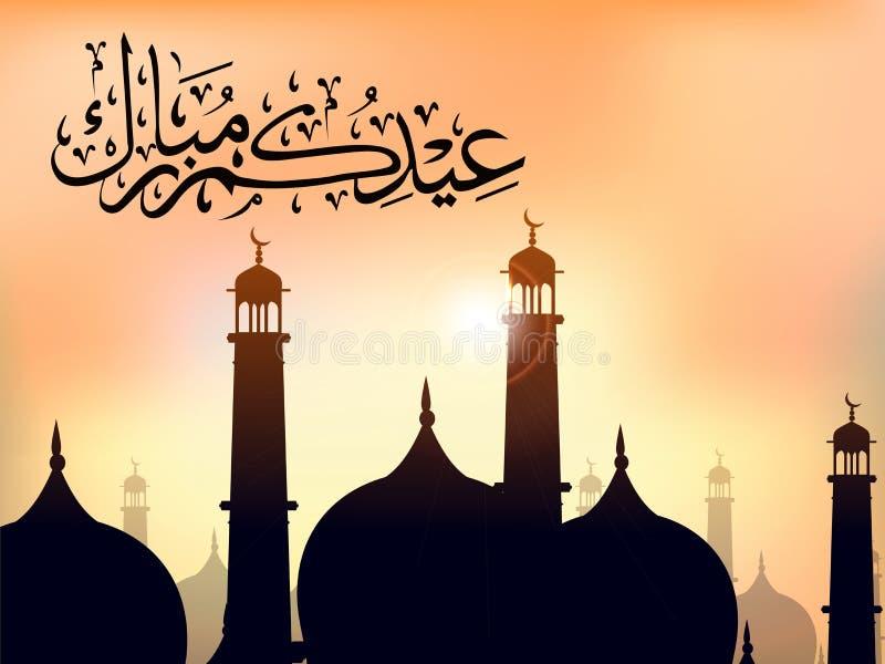 Caligrafía islámica árabe de Eid Mubarak stock de ilustración