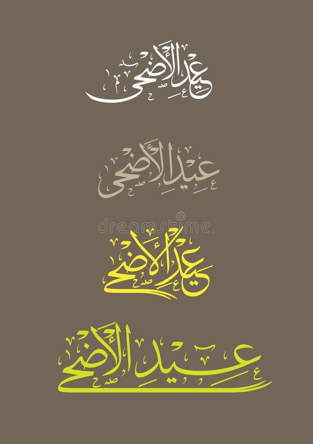 Caligrafía islámica árabe del al-adha de Eid ilustración del vector
