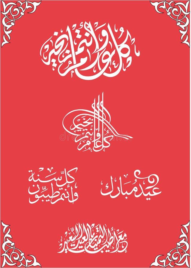 Caligrafía islámica árabe del al-adha de Eid libre illustration