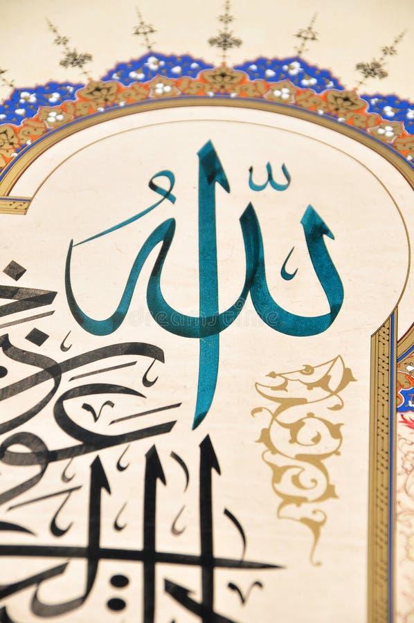 Caligrafía islámica imagenes de archivo