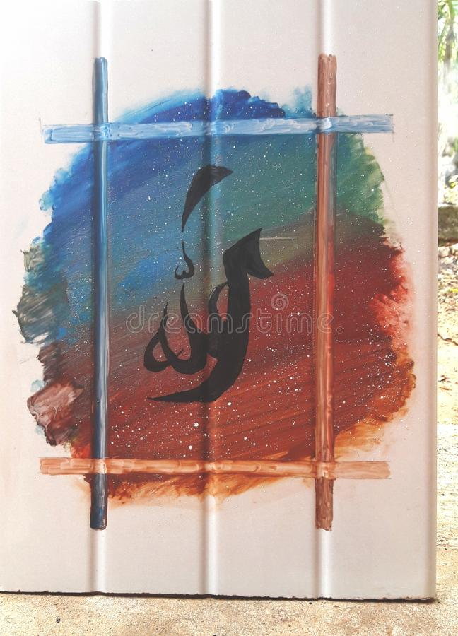 Caligrafía islámica Alá fotografía de archivo libre de regalías