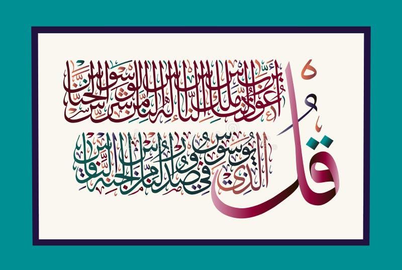 Caligrafía islámica de la Al-NAS 114 de la surá del Quran imagenes de archivo