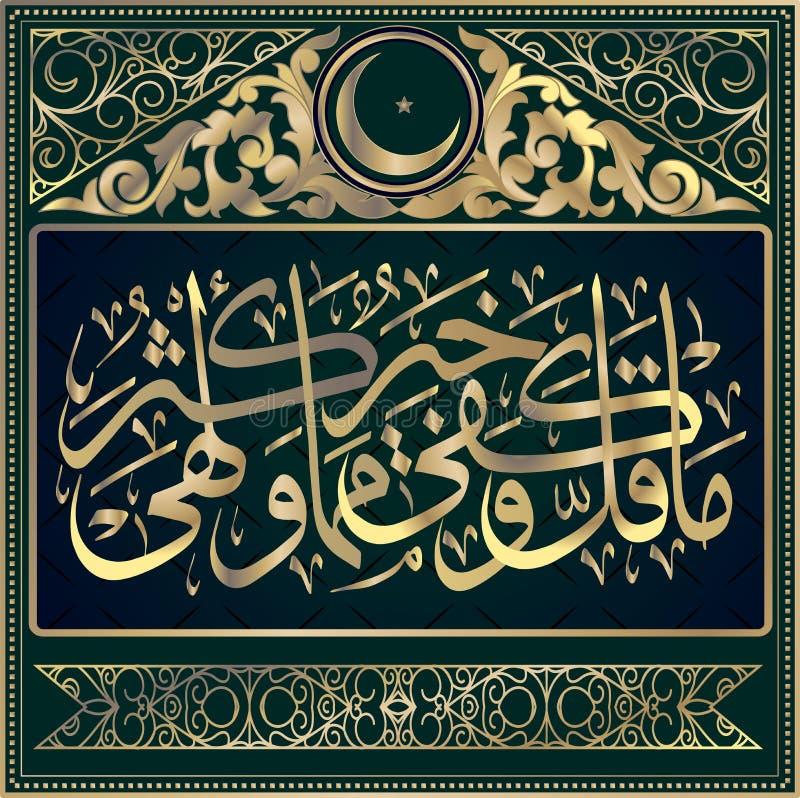 Caligrafía islámica Hadith: aunque sea constante pequeño y suficiente sea mejor que mucho que distraiga al imán Ahmad, stock de ilustración