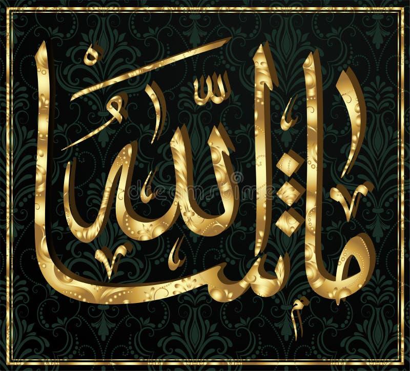 Caligrafía islámica mA Sha Alá libre illustration
