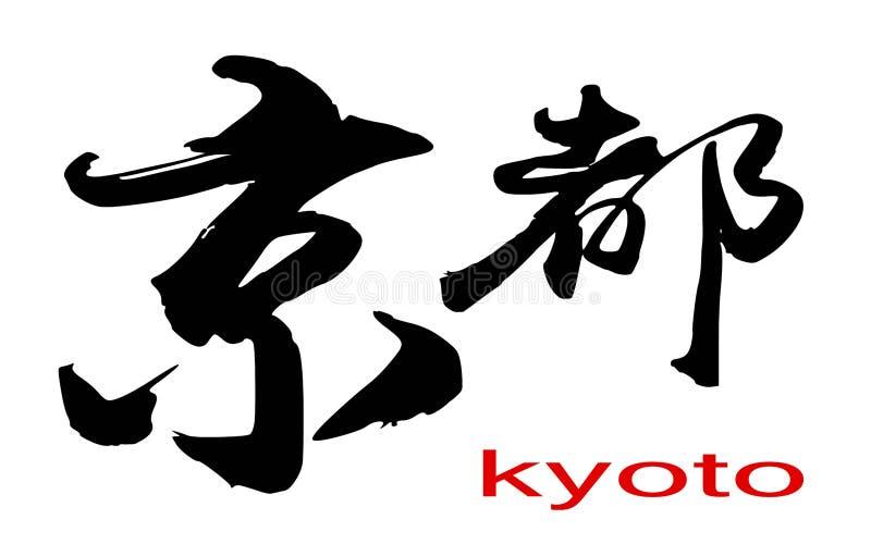 Caligrafía japonesa del kanji de Kyoto libre illustration