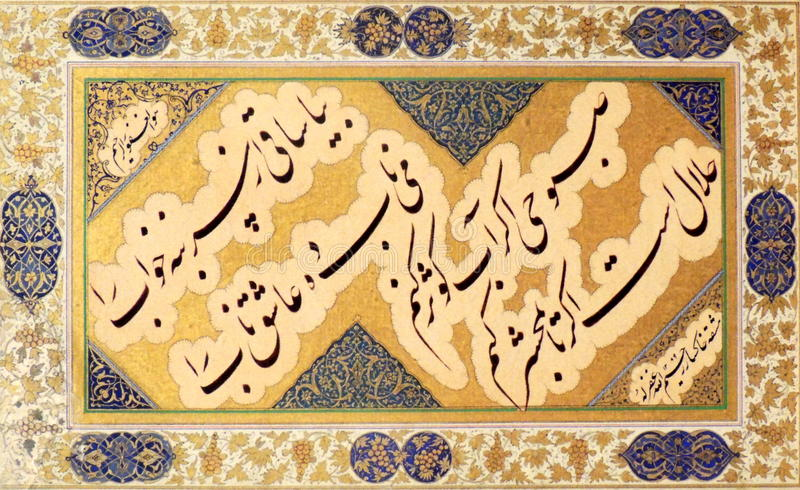 Caligrafía persa maravillosamente adornada en poesía imagenes de archivo