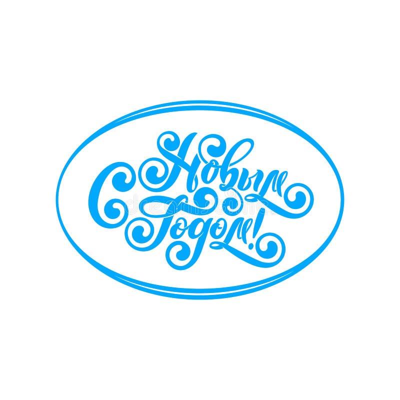 Caligrafía rusa del vector de la Feliz Año Nuevo que pone letras al texto Forma redonda oval azul Inscripción cirílica del logoti stock de ilustración
