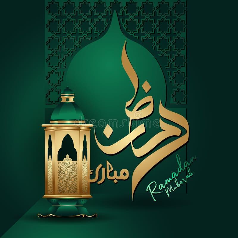 Caligraf?a ?rabe de Ramadan Kareem con la linterna y modelo ?rabe para el saludo isl?mico ilustración del vector