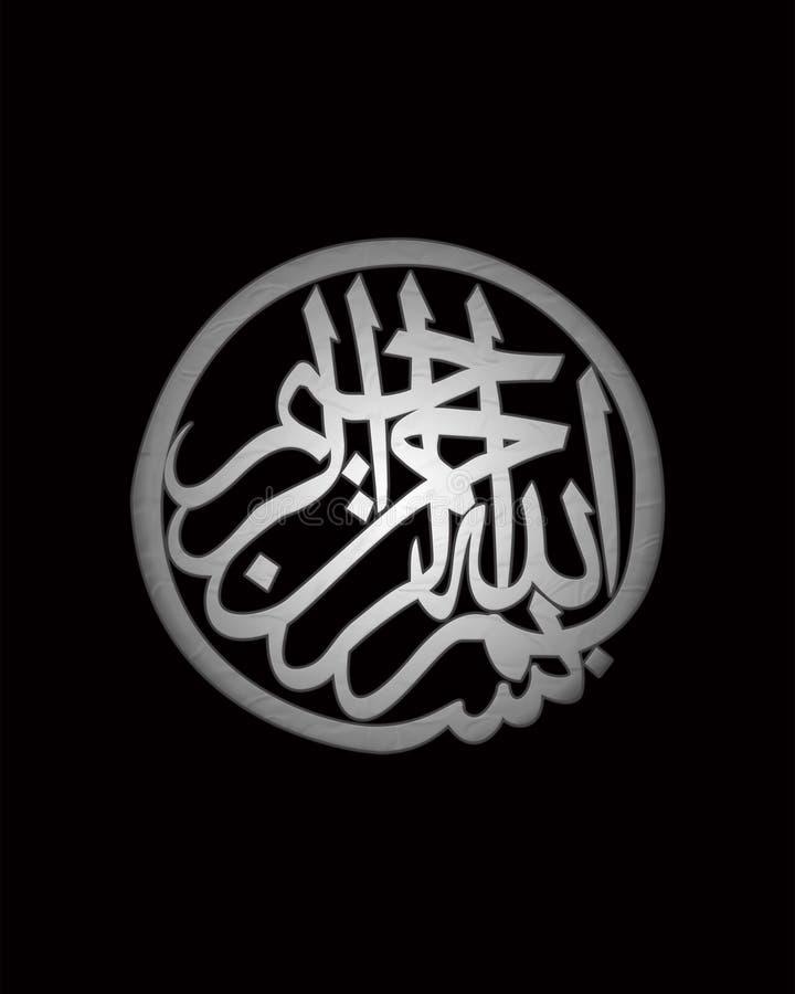 Caligrafia árabe fotos de stock royalty free