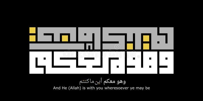Caligrafia árabe, al-Qur 'um verso 4 de Alhadid do Surah ilustração royalty free
