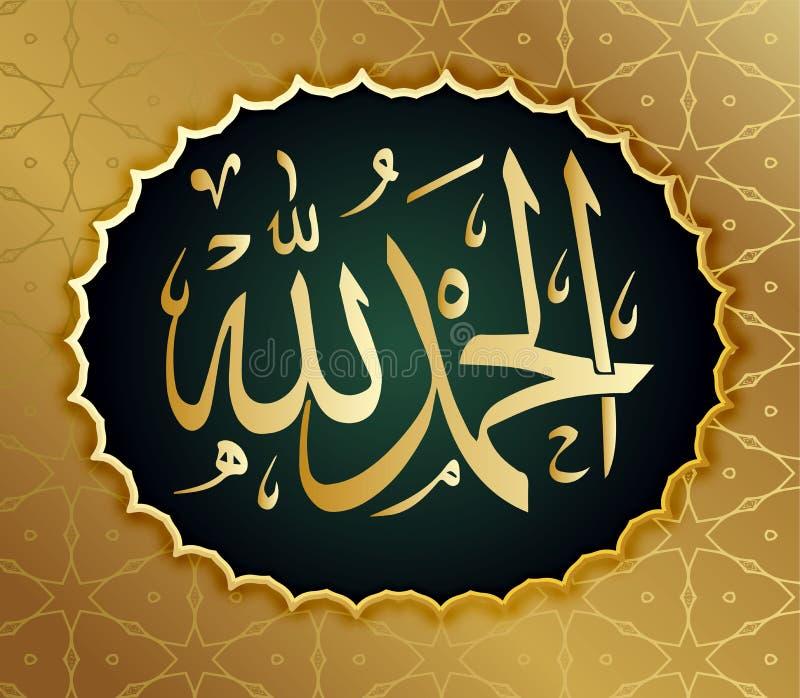 Caligrafia árabe Alhamdulillah, na perspectiva das mesquitas, para o projeto de feriados muçulmanos Tradução: ilustração stock