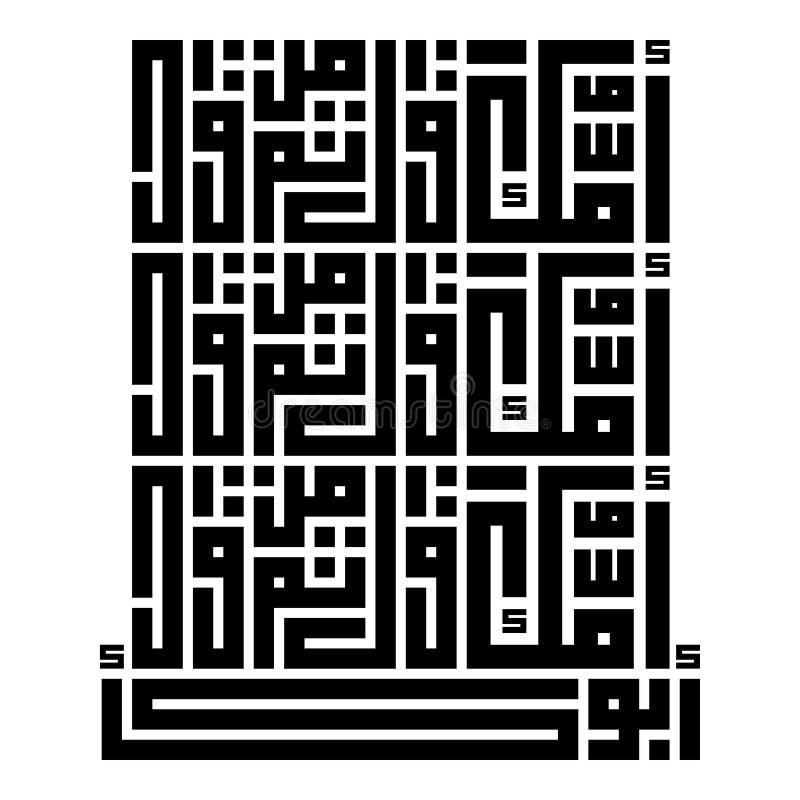 Caligrafia árabe de um HADITH CHAREIF ilustração do vetor