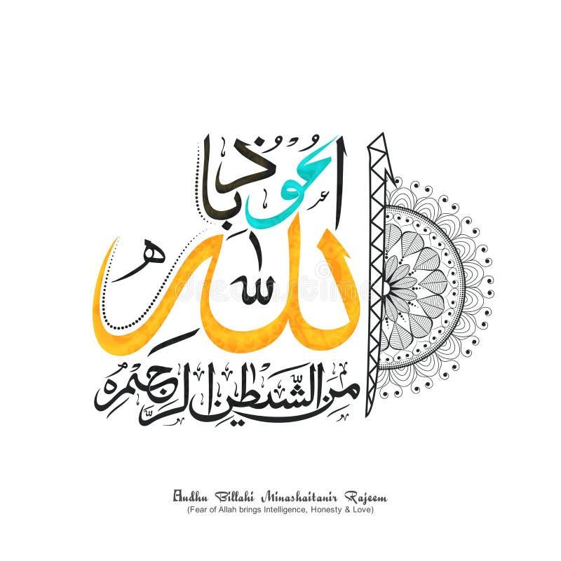 Caligrafia árabe do desejo (DUA) para festivais islâmicos ilustração do vetor