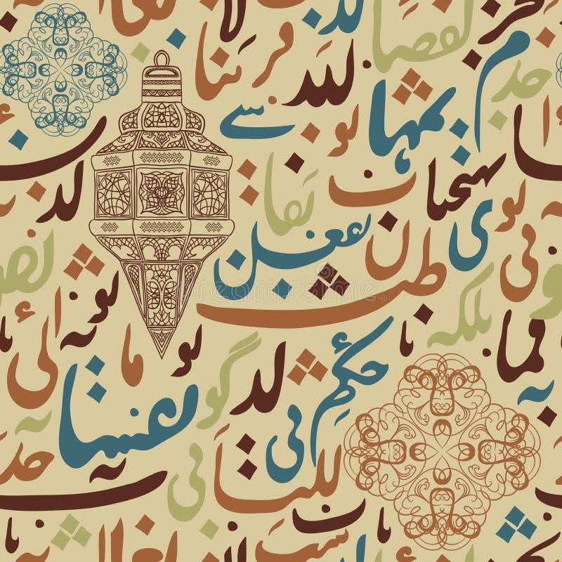 Caligrafia árabe do ornamento sem emenda do teste padrão do conceito de Eid Mubarak do texto para o festival de comunidade muçulm ilustração royalty free