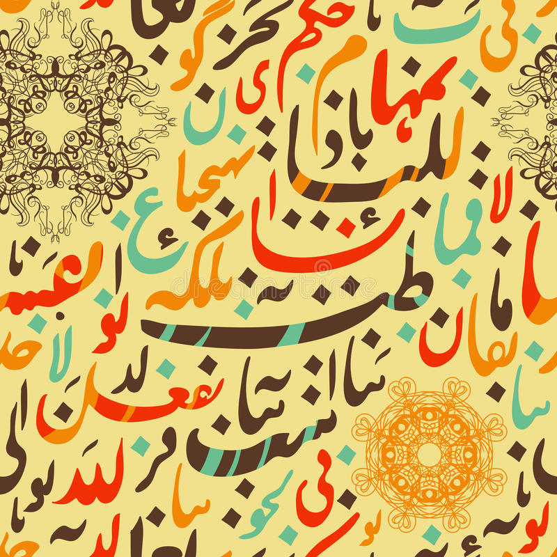 Caligrafia árabe do ornamento sem emenda do teste padrão do conceito de Eid Mubarak do texto para o festival de comunidade muçulm ilustração stock