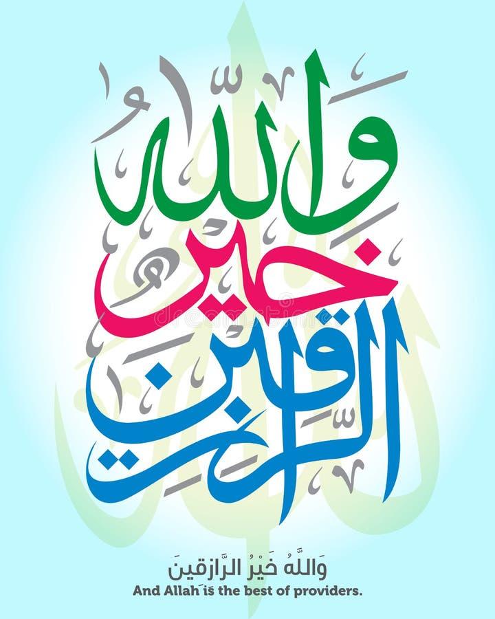 Caligrafia árabe e islâmica da tradução - e o Allah é o melhor dos fornecedores - na arte islâmica tradicional e moderna ilustração do vetor