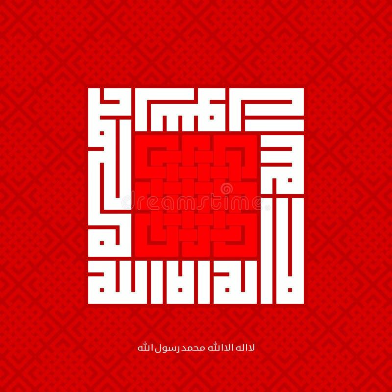 Caligrafia árabe Lafadz 'LA ILAHA ILLALLAH MUHAMMADUR RASULULLAH ', Tranlated como: Não há nenhum deus mas Allah, Muhammad é a co ilustração do vetor