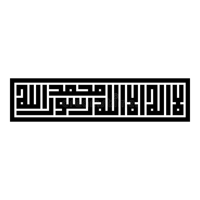Caligrafia árabe [vetor geométrico] do testemunho islâmico ilustração royalty free