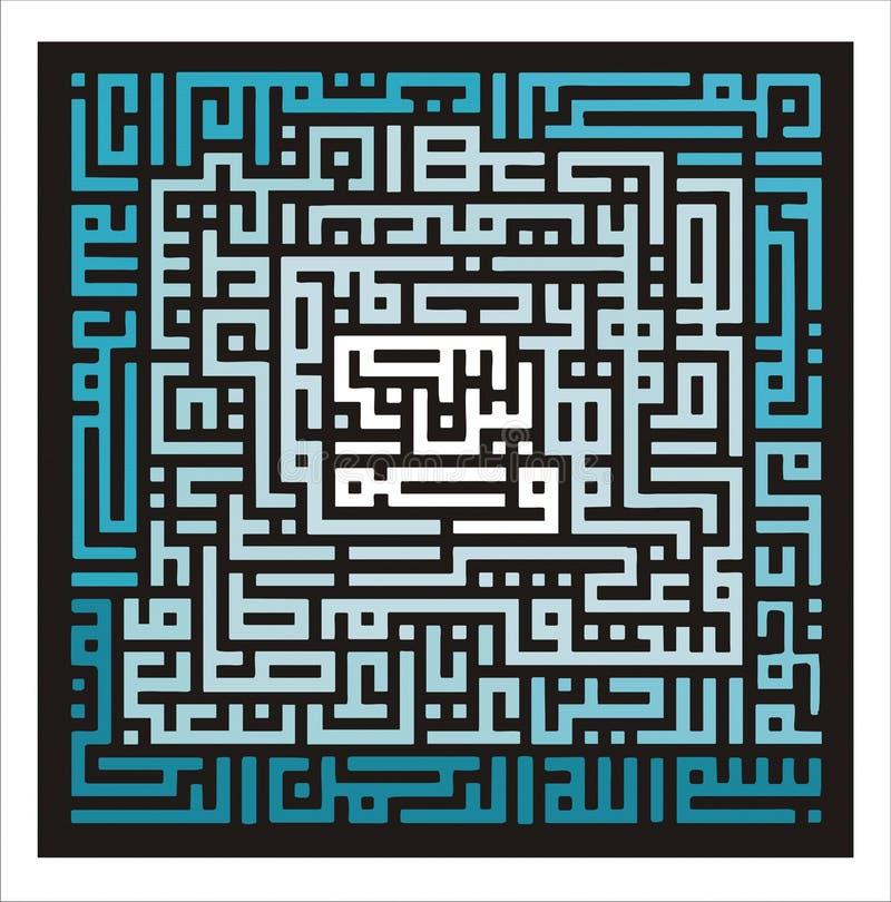 Caligrafia Al Fatiha The Opener do Corão foto de stock royalty free