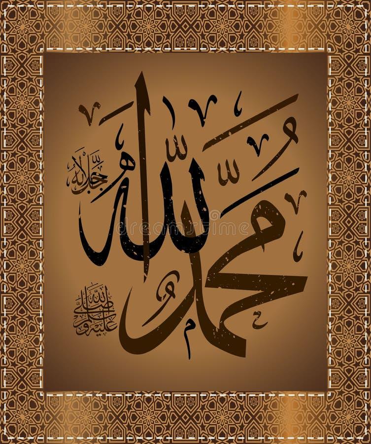 Caligrafia Allah e Muhammad ilustração royalty free